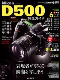 ニコン D500完全ガイド