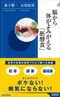 腸から体がよみがえる「胚酵食」-電子書籍