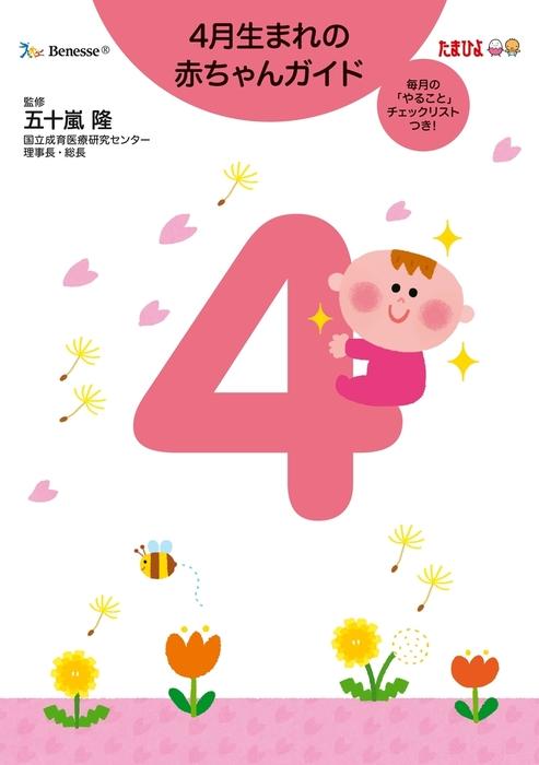 4月生まれの赤ちゃんガイド拡大写真
