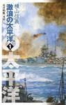 巡洋戦艦「浅間」 激浪の太平洋1-電子書籍