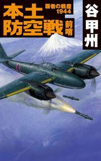 覇者の戦塵1944 本土防空戦 前哨-電子書籍