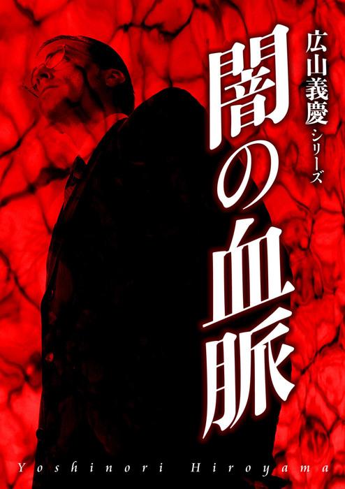 闇の血脈-電子書籍-拡大画像