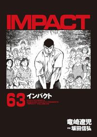 インパクト 63-電子書籍