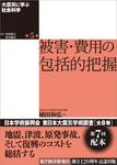 大震災に学ぶ社会科学 第5巻 被害・費用の包括的把握-電子書籍