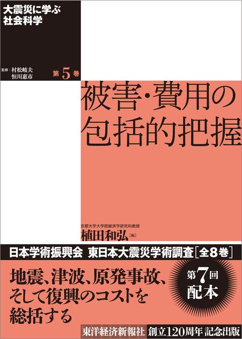 大震災に学ぶ社会科学 第5巻 被害・費用の包括的把握拡大写真