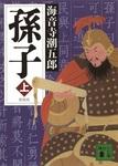 新装版 孫子(上)-電子書籍