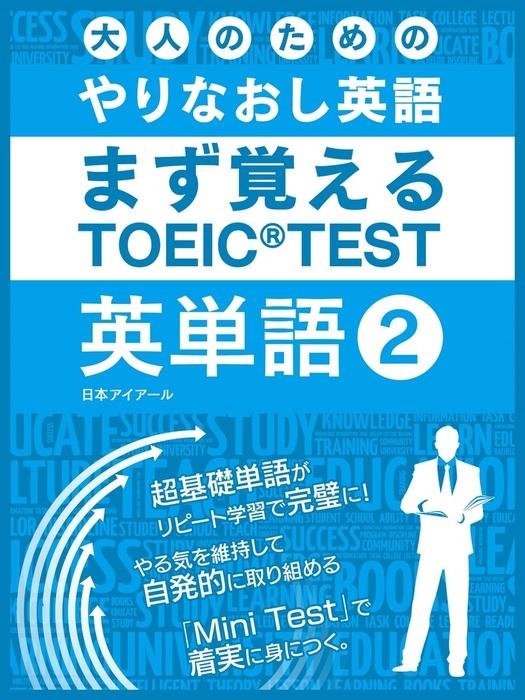 大人のためのやりなおし英語 まず覚える TOEIC TEST 英単語 vol.2拡大写真