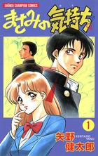 まさみの気持ち(少年チャンピオン・コミックス)