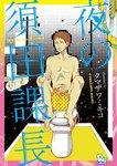 夜の須田課長-電子書籍