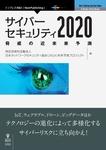 サイバーセキュリティ2020 脅威の近未来予測-電子書籍
