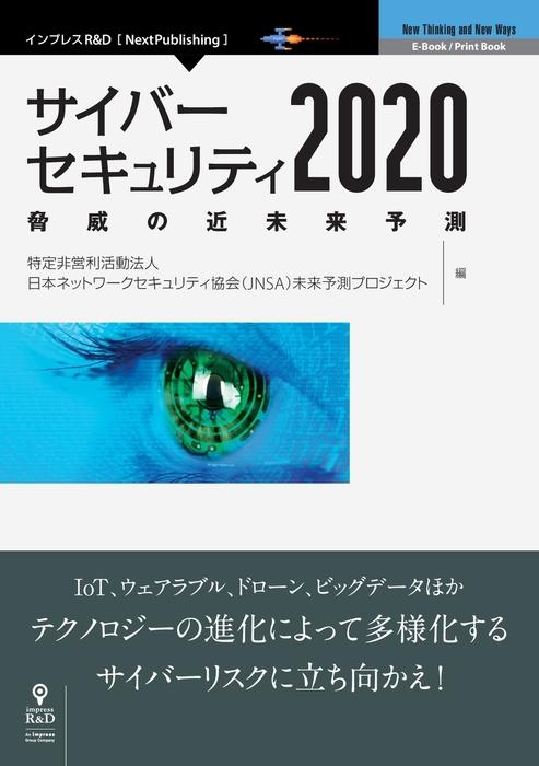 サイバーセキュリティ2020 脅威の近未来予測-電子書籍-拡大画像