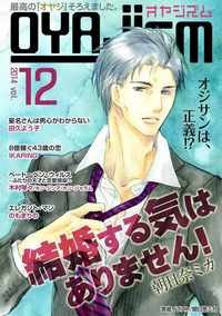 月刊オヤジズム2014年 Vol.12