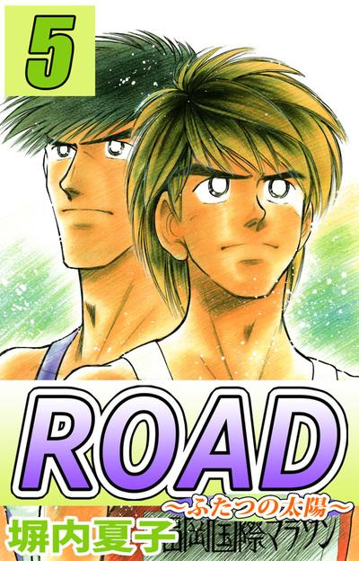 ROAD 5巻-電子書籍
