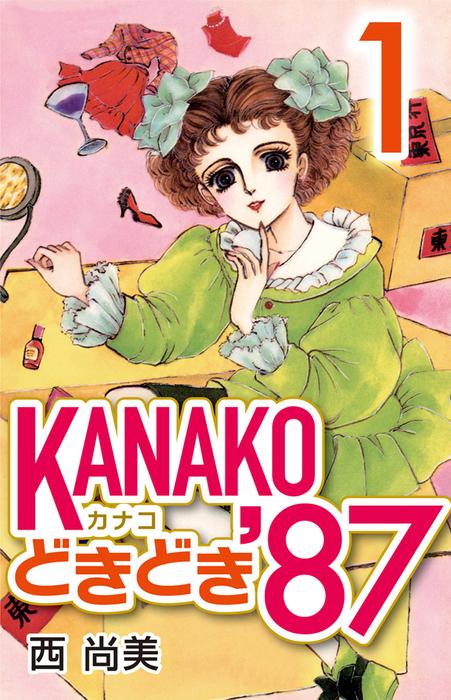 KANAKOどきどき'87 (1)-電子書籍-拡大画像