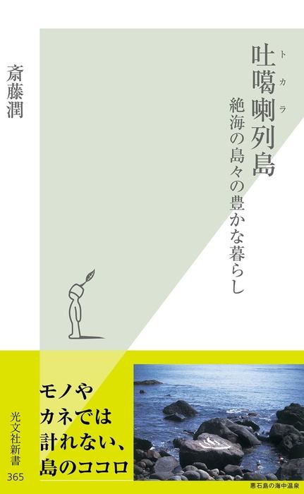 吐カ喇(トカラ)列島~絶海の島々の豊かな暮らし~-電子書籍-拡大画像