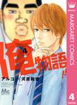 俺物語!! 4-電子書籍