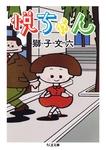 悦ちゃん-電子書籍