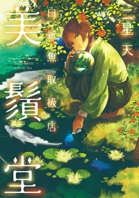 白紙魚取扱店 美鬚堂-電子書籍