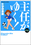 主任がゆく! 4巻-電子書籍