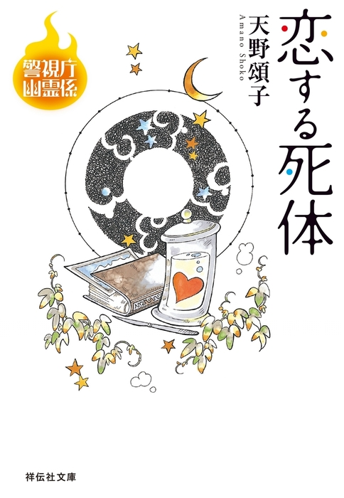 恋する死体 警視庁幽霊係拡大写真
