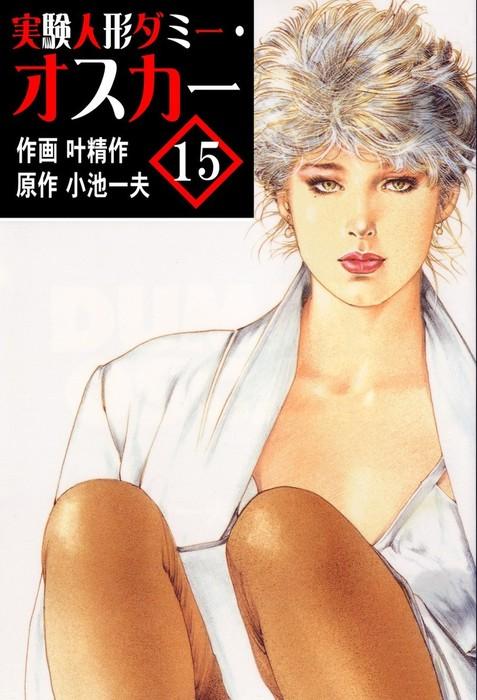 実験人形ダミー・オスカー15-電子書籍-拡大画像
