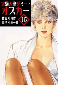 実験人形ダミー・オスカー15-電子書籍