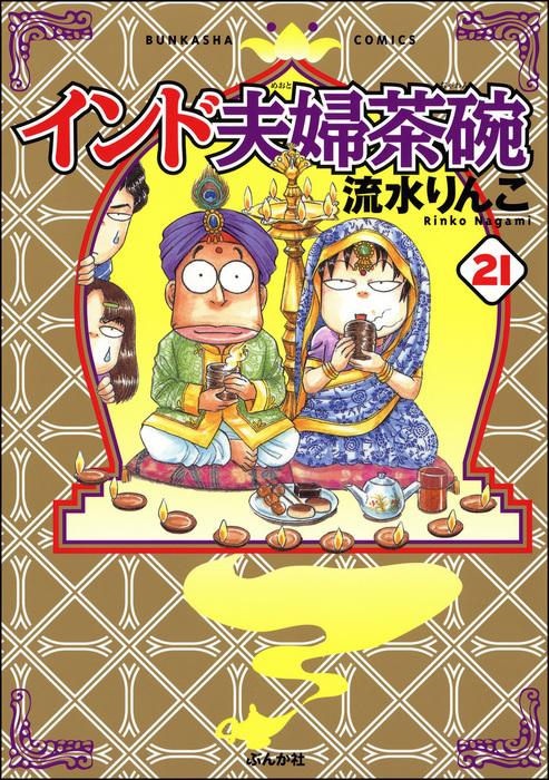 インド夫婦茶碗 21巻-電子書籍-拡大画像