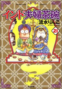 インド夫婦茶碗 21巻-電子書籍