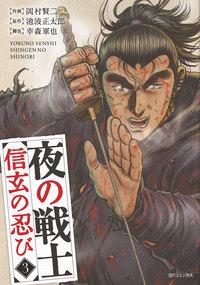 夜の戦士~信玄の忍び~  3-電子書籍