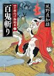 百鬼斬り 四十郎化け物始末2-電子書籍