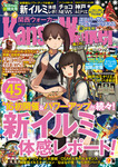 KansaiWalker関西ウォーカー 2016 No.23-電子書籍