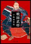 戦国武将-電子書籍