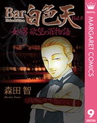 Bar白色天 女と男 欲望の百物語 9