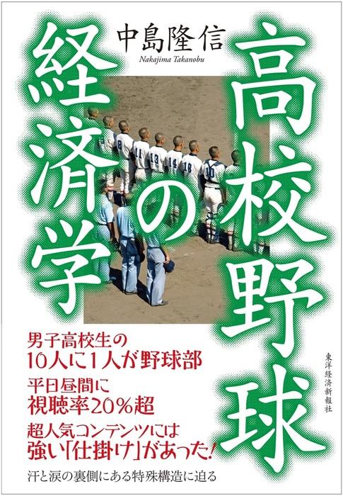 高校野球の経済学-電子書籍-拡大画像