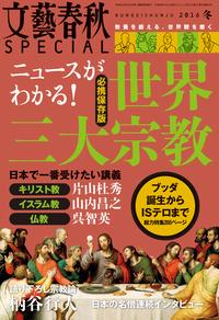 文藝春秋SPECIAL 電子版 2016年冬号