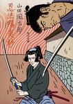 忍法陽炎抄-電子書籍