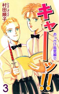 キャーッ!! (3)[おっかけ風雲編2]