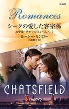 「ホテル・チャッツフィールド」シリーズ