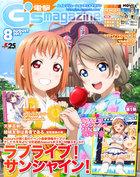 電撃G's magazine 2017年8月号