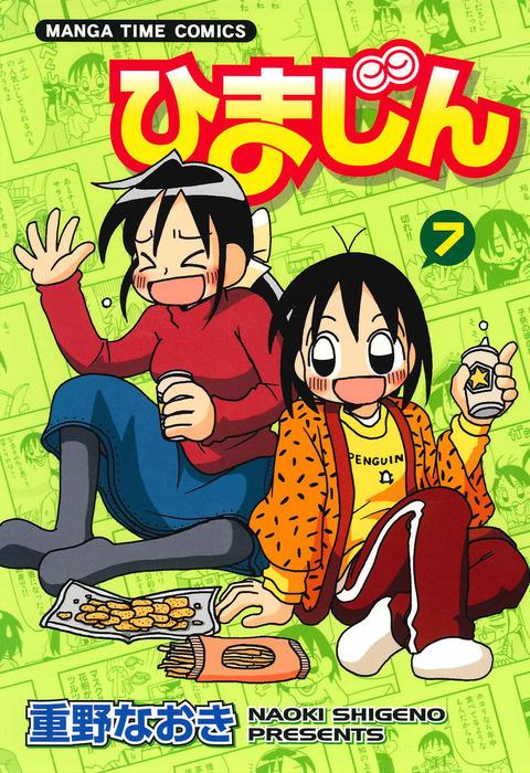 ひまじん 7巻-電子書籍-拡大画像