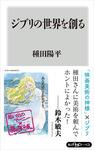 ジブリの世界を創る-電子書籍