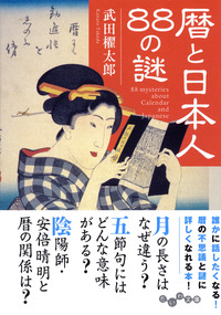 暦と日本人88の謎-電子書籍