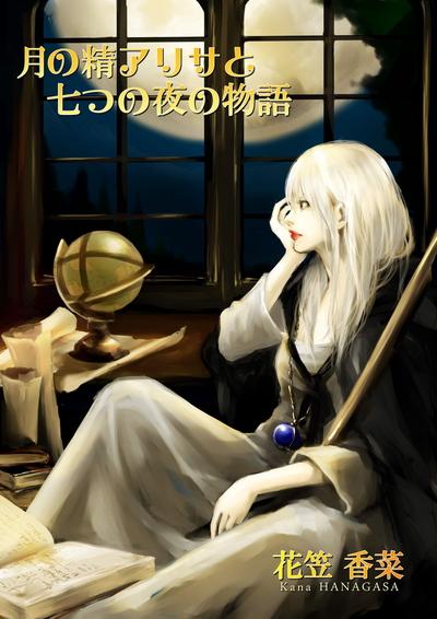 月の精アリサと七つの夜の物語-電子書籍