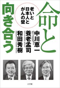 命と向き合う -老いと日本人とがんの壁-