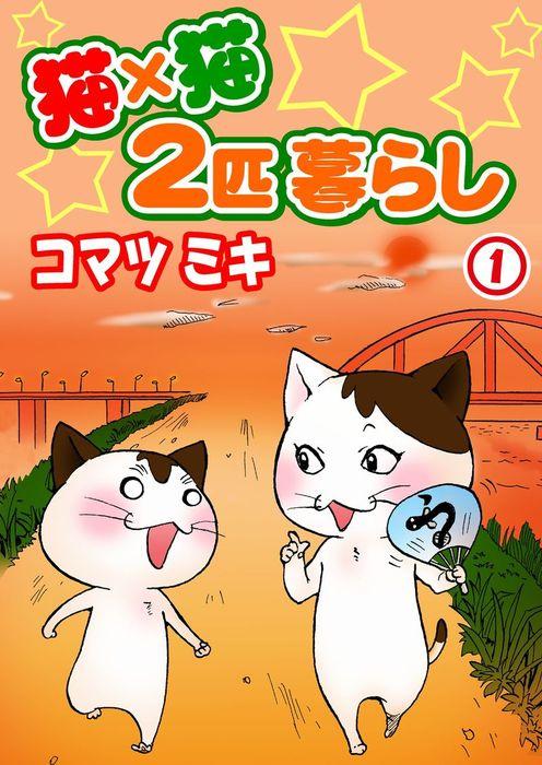 猫×猫 2匹暮らし1拡大写真