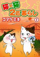 猫×猫 2匹暮らし(ペット宣言)