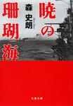 暁の珊瑚海-電子書籍
