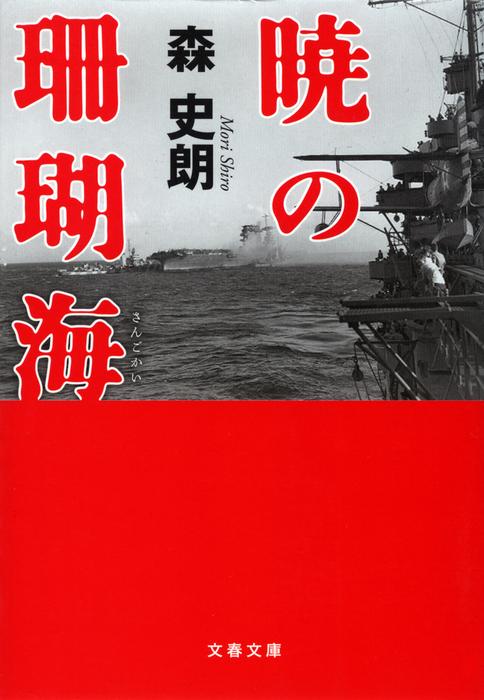 暁の珊瑚海-電子書籍-拡大画像