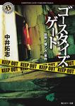 ゴースタイズ・ゲート 「世界ノ壊シ方」事件-電子書籍