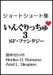 いんぐりっちゅ3(SF・ファンタジー):ショートショート-電子書籍